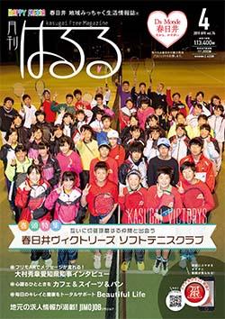月刊はるる|春日井 地域みっちゃく 生活情報誌®︎