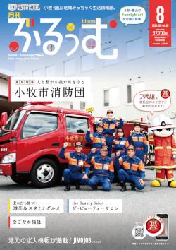 月刊ぶるぅむ 小牧・豊山 地域みっちゃく 生活情報誌®︎
