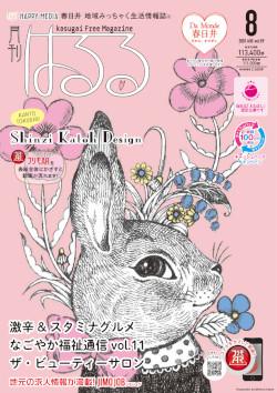 月刊はるる 春日井 地域みっちゃく 生活情報誌®︎