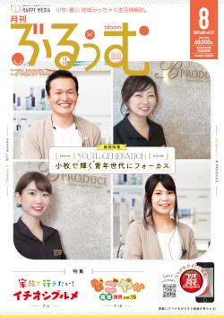 月刊ぶるぅむ|小牧・豊山 地域みっちゃく 生活情報誌®︎