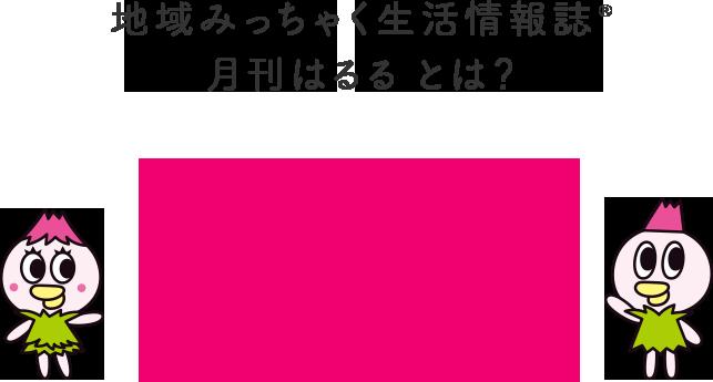 地域みっちゃく生活情報誌®月刊はるるとは?